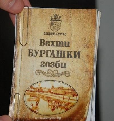 вехти-бургаски-гозби