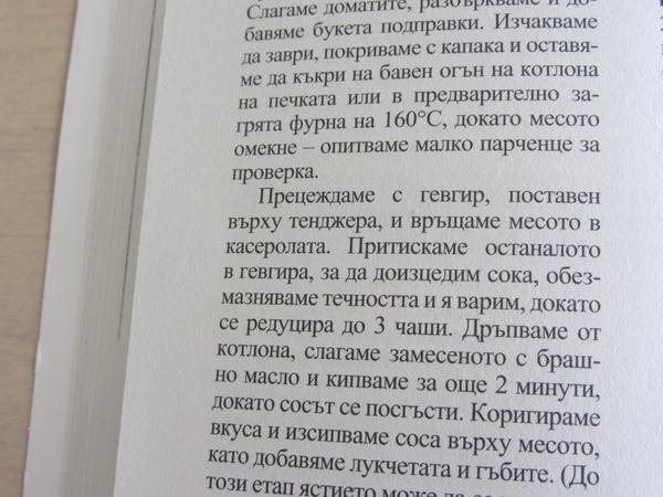 телешко-по-бургундски-Джулия-Чайлд-рецепта-1