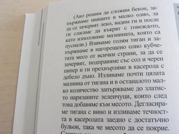 телешко-по-бургундски-Джулия-Чайлд-рецепта