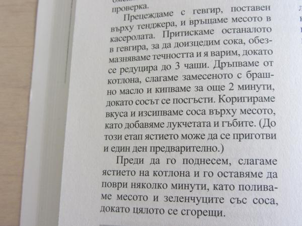 телешко-по-бургундски-Джулия-Чайлд-рецепта-2